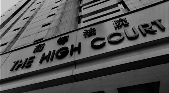 民協就法院裁定褫奪四位立法會議員資格回應